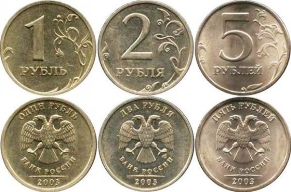 Современые рубли 1 2 5 рублей 2003 года